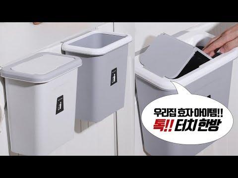 간편한 톡 터치식 / 슬라이딩 원터치 휴지통