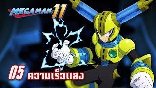 ความเร็วแสง | Megaman 11 #05 Fuse Man