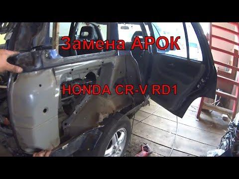 Замена арок и порогов + подбор материалов Honda Cr-v RD1