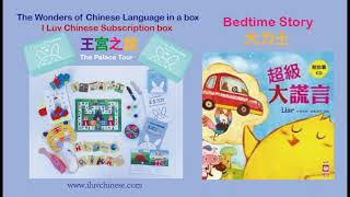 I Luv Chinese Bedtime story 超级大谎言