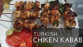 Turkish Chicken Kabab  ചകകൻ കബബ  - Chicken kabab  Chicken Tikka Kebab recipe