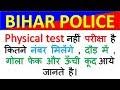 BIHAR POLICE 2017 EXAM | Physical Examination| कितने समय में कितने नंबर मिलेंगे | Confusion Solved