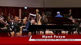 Юрий Розум, народный артист России, виртуоз