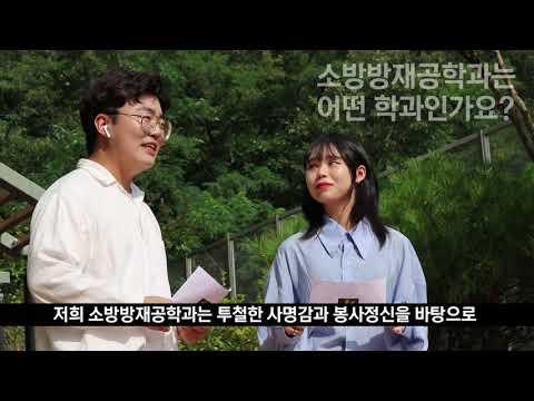 2020년 소방방재공학과 홍보영상 제1탄