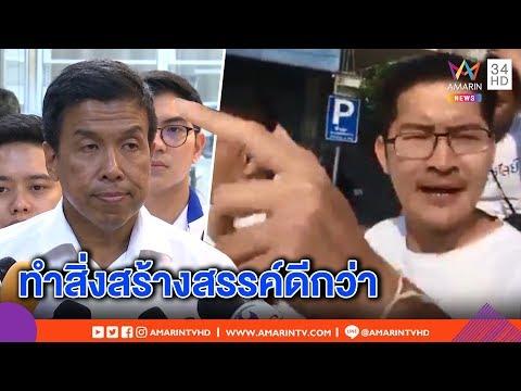 """ทุบโต๊ะข่าว:ชัชชาติ ดึงสติ""""มงคลกิตติ์""""ระวังคุกคิดตบปากคนพรรคเพื่อไทยชวนหาเสียงให้สร้างสรรค์21/02/62"""