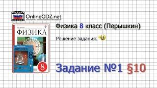 Задание №1 § 10. Энергия топлива. Удельная теплота сгорания - Физика 8 класс (Перышкин)