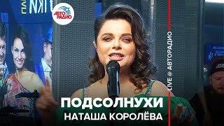 🅰️ Наташа Королева - Подсолнухи (LIVE @ Авторадио)