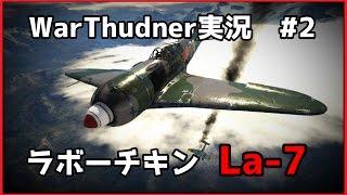 [War Thunder] War Thunder実況 #2 La-7