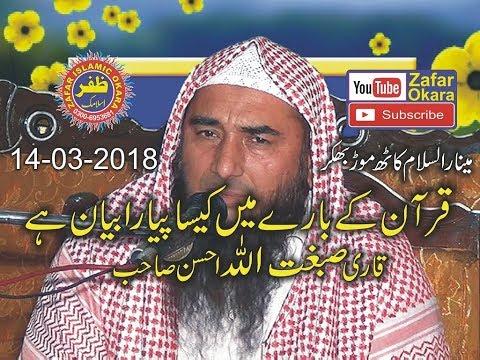 Very Beautifull Speech By Qari Sibghatullah Ahsan Topic Shan E Quran.14.03.2018.Zafar Okara