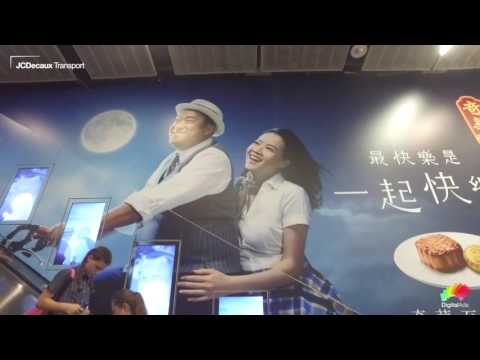 JCDecaux Transport (Hong Kong): Kee Wah Bakery Digital Escalator Crown Bank 2016