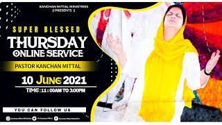 THURSDAY ONLINE SERVICE || 10 JUNE 2021  || PASTOR KANCHAN MITTAL || KMM