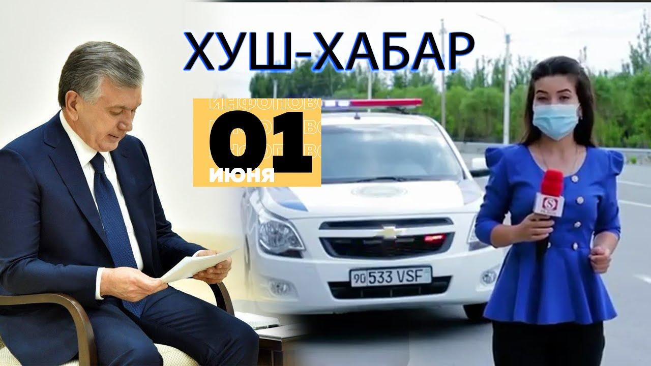 ТЕЗКОР-1 ИЮНДАН УЗБЕК ХАЛКИ КУТГАН ХАБАР MyTub.uz
