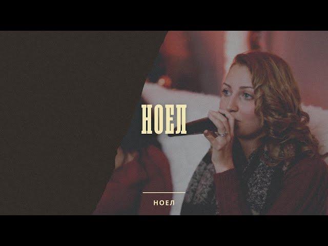 Ноел | Рождествен концерт НОЕЛ