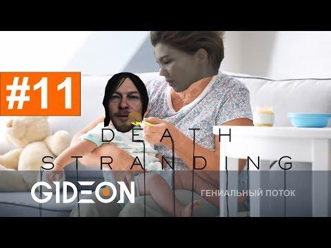 Стрим: Death Stranding #11 - Начинается серьёзное дерьмо
