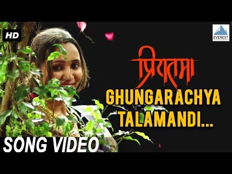 Ghungarachya Talamandi - Priyatama | Romantic Marathi Songs | Siddharth Jadhav, Girija Joshi