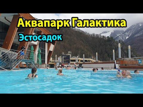 Аквапарк Галактика с бассейном в горах под открытым небом - Сочи Эстосадок
