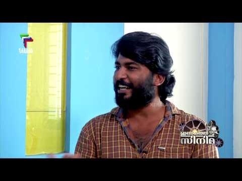 Innathe Cinema   Akashathinum Bhoomikkumidayil Movie   Sandeep Ajith Kumar (Director)   Chat Show
