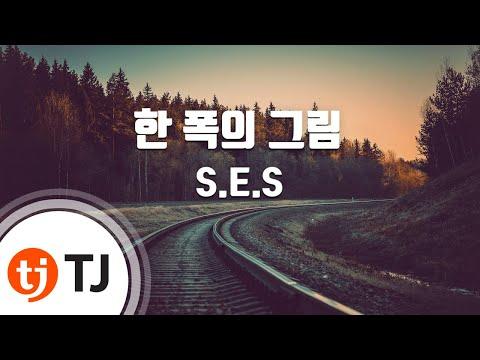 [TJ노래방] 한폭의그림(Paradise) - S.E.S / TJ Karaoke