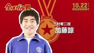 10/22(金)公開の映画「金メダル男」 http://kinmedao.com/ 出演者の加...