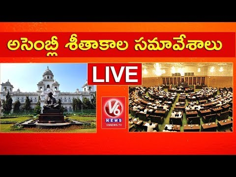 Telangana Assembly Winter Session 2017   03-11-2017   V6 News