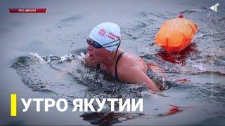 Утро Якутии: Арктический заплыв. Выпуск от 07.09.21