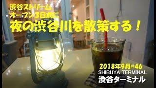 渋谷ストリームオープン3日前に夜の渋谷川を散策する!2018年9月#46