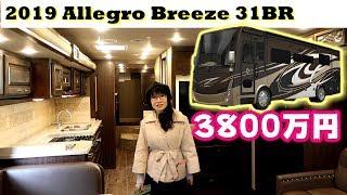 最高級バスコンの内装はスイートルーム/キャンピングカー【2019 アレグロブリーズ31BR】/2019 Allegro Breeze 31BR Tiffin