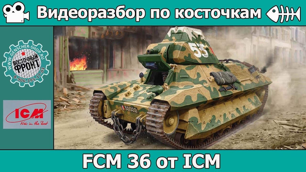 Разбор по косточкам: FCM 36 от ICM (арт. 35336)
