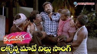 Raghuvaran B.tech Movie Songs - Luckkanna Maate Nillu - Dhanush, Amala Paul - Ganesh Videos