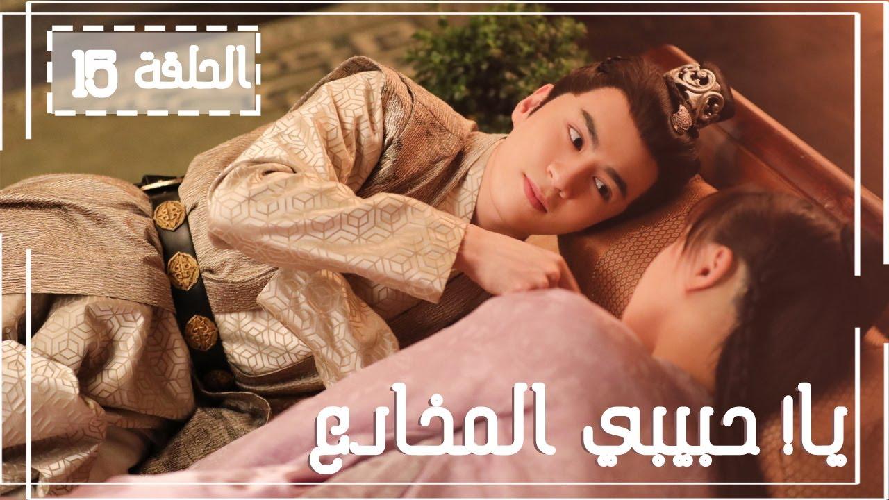 المسلسل الصيني يا! حبيبي المخادع! | !Oh! My Sweet Liar الحلقة 15مترجم عربي (حبيب مخادع وحبيبة كاذبة)