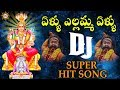 Download Yellu Yellamma Yellu DJ Super Hit Song || Disco Recording Company MP3 song and Music Video