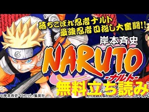 Naruto ナルト 全72巻の電子コミックマンガを無料で全部試し読み最新