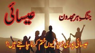 Aakhri Salebi Jang | Armageddon | Malhama tul Kubra | Or Christians Ke Maqasid In Urdu/Hindi .
