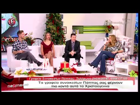 NaMaSte 17/12/15 ME ΤΗΝ ΝΑΤΑΛΙΑ ΓΕΡΜΑΝΟΥ