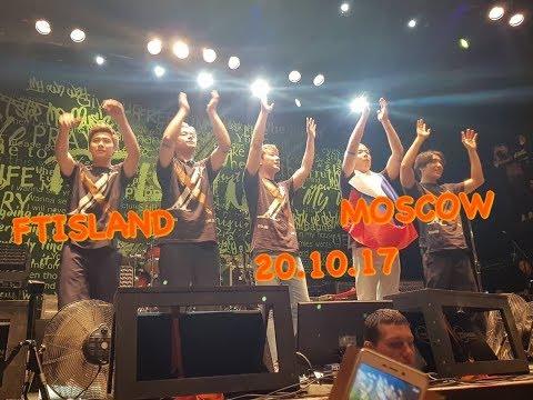 Концерт FTISLAND в Москве 20.10.17 год