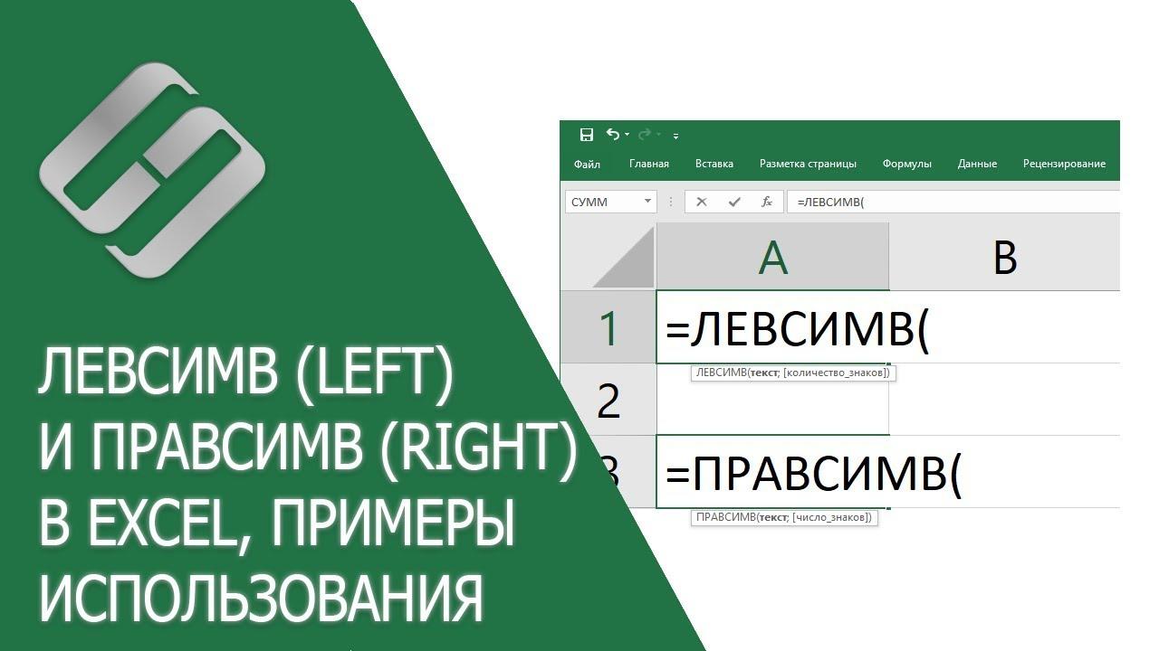 ЛЕВСИМВ (LEFT) и ПРАВСИМВ (RIGHT) в Excel, примеры использования, синтаксис, аргументы и ошибки ???