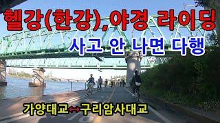휴일 헬강(한강), 야…