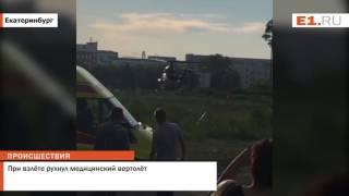 При взлёте рухнул медицинский вертолёт