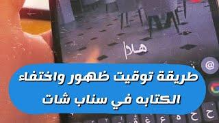 طريقة توقيت ظهور واختفاء الكتابه في سناب شات - عبدالله السبيعي