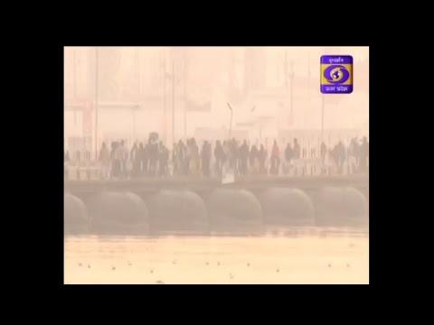 Kumbh Darshan ।। कुम्भ दर्शन - 19.02.2019