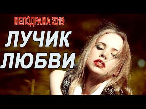 Лучик любви (Фильм 2019) - Русские мелодрамы фильмы 2019