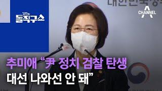"""추미애 """"윤석열 정치 검찰 탄생…대선 나와선 안 돼"""" …"""