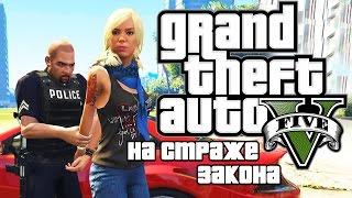 GTA 5 ПАТРУЛЬ (LSPDFR MOD) | Играем за копа!