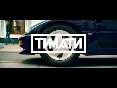 Тимати feat  GUF   Поколение премьера клипа, 2017