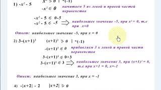 #41 Урок 2. Степень. Нахождение наибольшего и наименьшего значения выражения. Алгебра 7 класс.