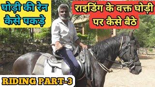 राइडिंग का है शौक तो जानिए घोड़ी पर बैठने का सही तरीका क्या है