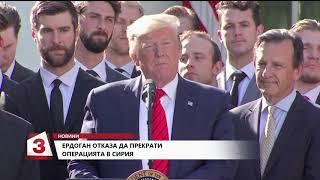 Емисия новини по Канал 3 на 16. 10. 2019г. от 18 часа