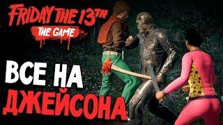 САМАЯ ЖЕСТКАЯ РУБКА - Friday the 13th: The Game (пятница 13 игра на русском) #37