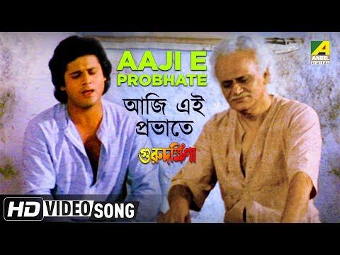 Aaji E Probhate | Guru Dakshina | Bengali Movie Song | Bupendar Singh