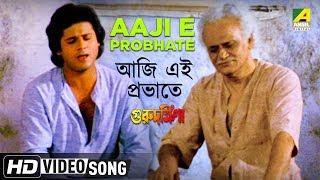 Aaji E Probhate   Guru Dakshina   Bengali Movie Song   Bupendar Singh